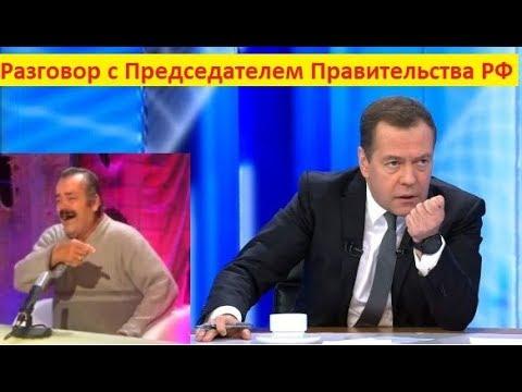 Разговор с Дмитрием Медведевым. Испанец смотрит и ржёт...