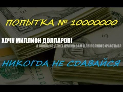 Очередная попытка и ставка ТОТО на 2.11.2018 Рубрика Тотализатор за 1$