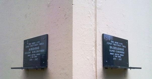 Герои Советского Союза Маша Поливанова и Наташа Ковшова Есть в одном из спальных районов Москвы перекресток улиц Марии Поливановой и Натальи Ковшовой.На углу дома этого перекрестка рядом две