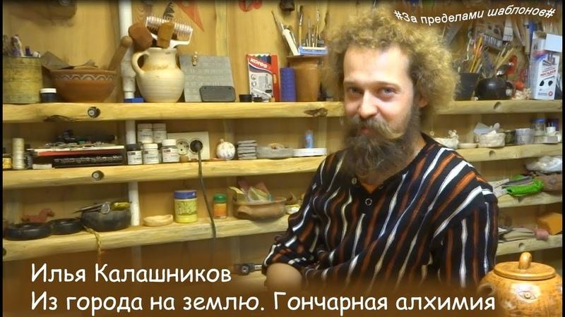 Гончарная алхимия. Илья Калашников. За пределами шаблонов