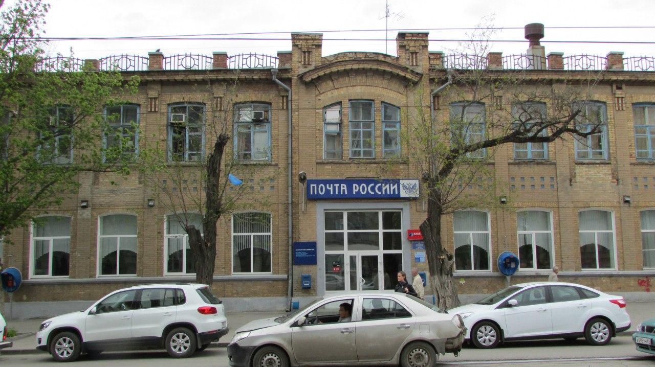 Таганрогский почтамт