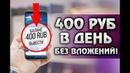 400 РУБЛЕЙ БЫСТРО БЕЗ ВЛОЖЕНИЙ!! ✅ НОВЫЙ СУПЕР ЗАРАБОТОК В ИНТЕРНЕТЕ