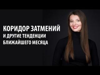 Астролог Юлия Субботина: Коридор затмений и другие тенденции ближайшего месяца