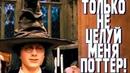 Гарри Поттер и философский камень в переводе Google 5