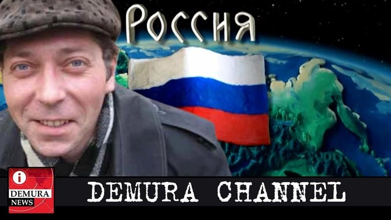 Россия, жди. Уже недолго… Статья Александра Сотника