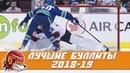 Петтерссон, Тарасенко и МакКиннон Топ-10 буллитов НХЛ сезона 2018/19