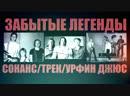 ЗАБЫТЫЕ ЛЕГЕНДЫ: СОНАНС/ТРЕК/УРФИН ДЖЮС (КОНТРКУЛЬТУРА 1)