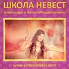 Школа невест Александра и Натали Рождественских
