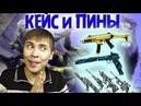 Warface: КЕЙС CZ Scorpion Evo3 A1, ПИН SIG Sauer P226 C Серии Буран и Зима
