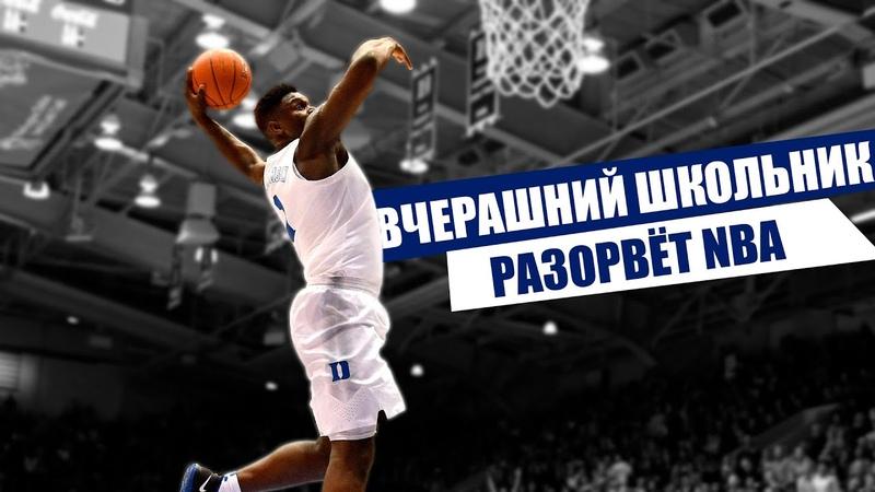 ЗИОН УИЛЬЯМСОН круче ЛЕБРОНА Будущая звезда NBA Smoove