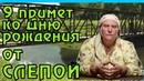👵 9 примет от Бабы Нины СЛЕПОЙ День Рождения