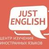 Центр изучения  иностранных языков Just English