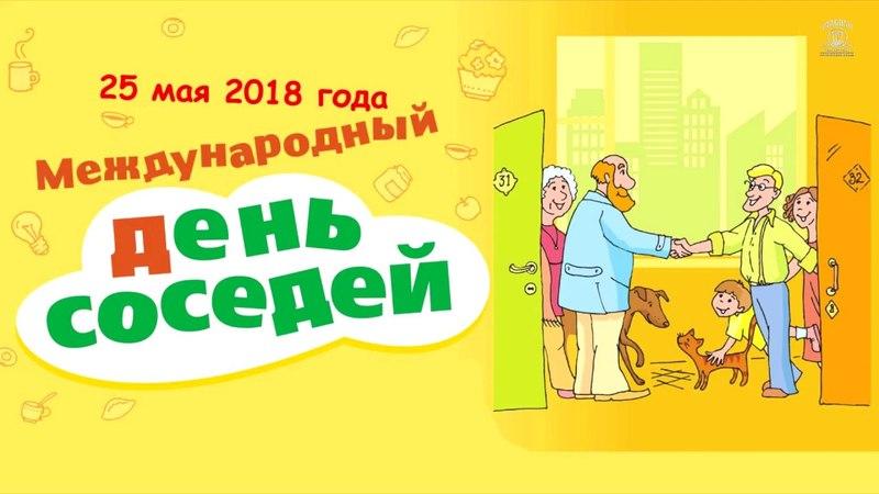 День соседей в с. Восход