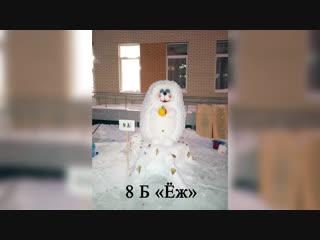 8Б Снежная фигура Ёж