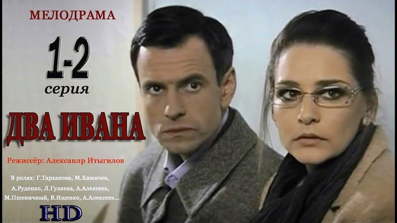 Два Ивана 1 2 серия