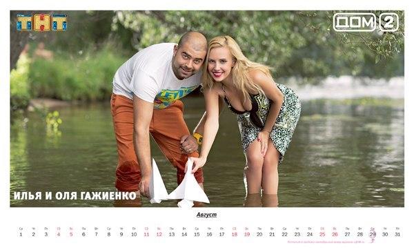 Сегодня, 2246. Фото Журнал ДОМ-2 / Августовский постер. Оля и Илья