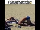 Как правильно нужно знакомиться с девушками на пляже