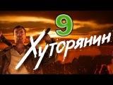 Хуторянин 9 серия Премьера 2013 драма сериал