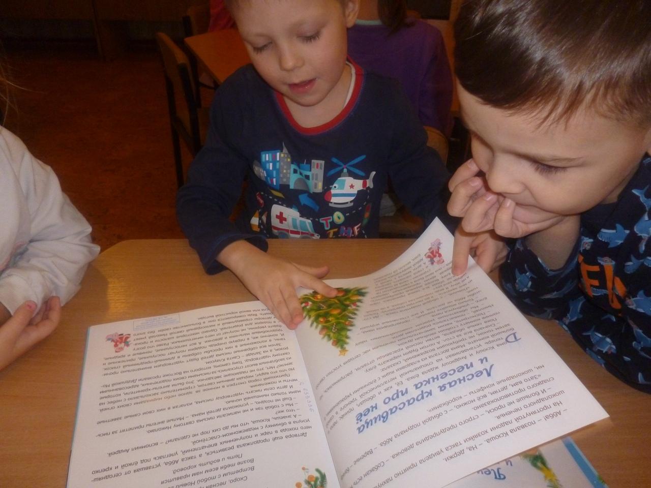в лесу родилась елочка, юбилей песни, внестационарный отдел обслуживания, Донецкая республиканская библиотека для детей, детский сад 404