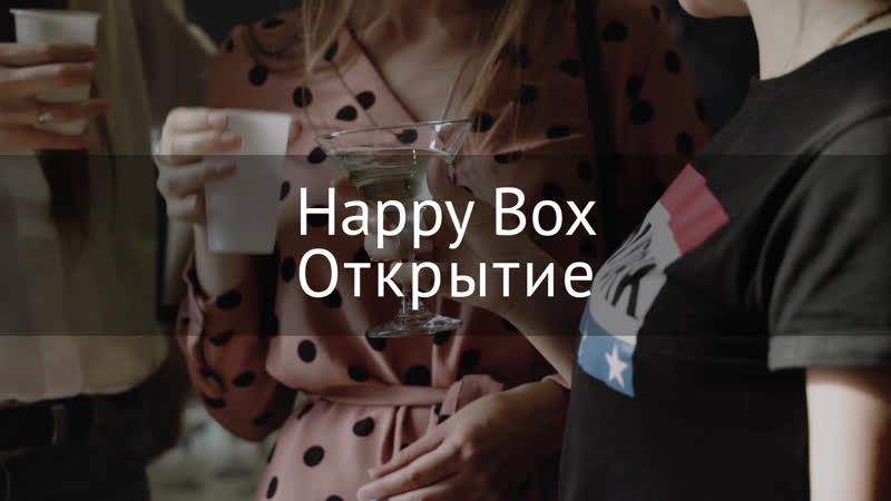 Открытие пространства Happy Box