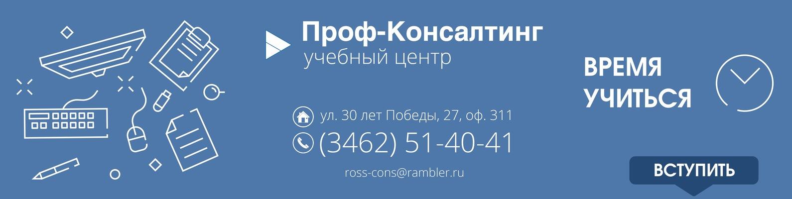 Курсы 1с бухгалтерия сургут регистрация ип в московской области под ключ цена