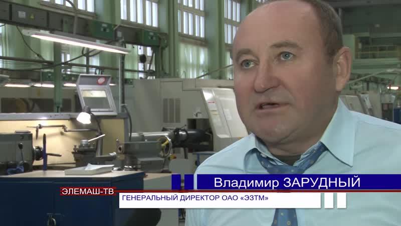Топ-менеджеры ОАО ЭЗТМ знакомятся с ПСР