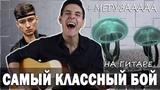 Как играть САМЫЙ КЛАССНЫЙ БОЙ НА ГИТАРЕ + МЕДУЗА разбор песни, аккорды