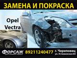Opel Vectra  Замена и покраска новых деталей