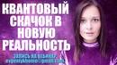МОЩНЫЙ ВЕБИНАР Квантовый Скачок в Новую Реальность 17.11.2018 ливанда