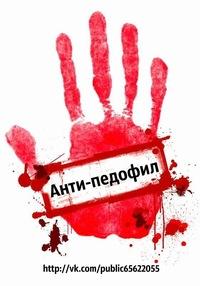 Антипедофилы планировали поджечь чёрную общагу и захватить телецентр в Саранске