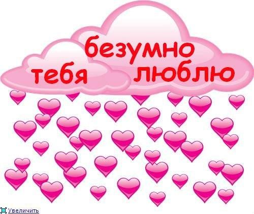 Я так тебя люблю (картинки) в архангельске