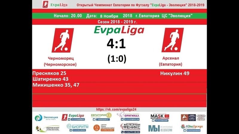 EvpaLiga 8.11.2018 Черноморец (Черноморское) - Арсенал (Евпатория)