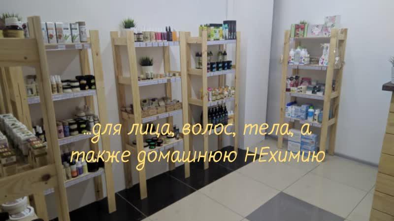 Ecobe Organic Cosmetics в Ишимбае