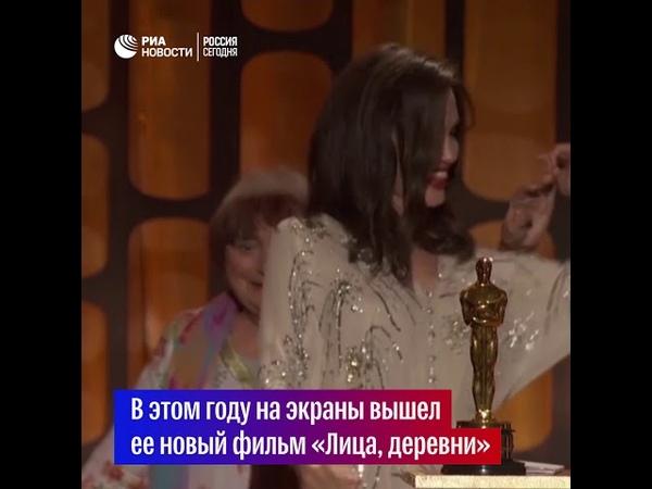 Аньес Варда станцевала с Анджелиной на церемонии вручения почетного Оскара