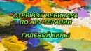 Фрагмент вебинара Киры Гилёвой по арт-терапии