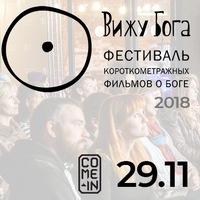 Кинофестиваль ВИЖУ БОГА | Come-In | 6.12.18