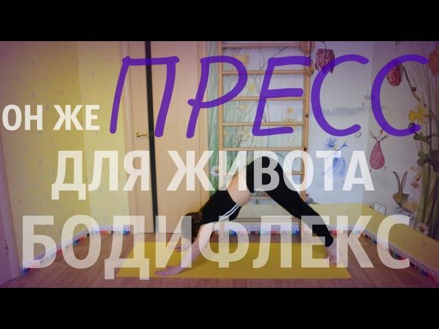 Бодифлекс   Марафон   ПрессКомплекс   Живот