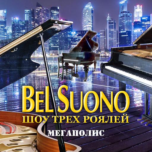 Bel Suono альбом Мегаполис (Переиздание)