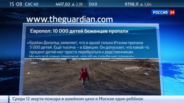 Новости на Россия 24 • В Евросоюзе пропали 10 тысяч детей-беженцев
