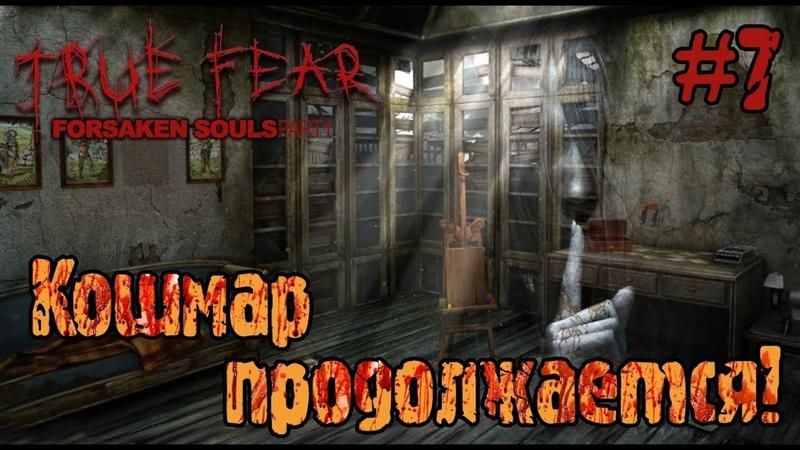 True Fear Forsaken Souls 7 Кошмар продолжается