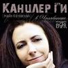 6 декабря - концерт КАНЦЛЕРА ГИ в Челябинске