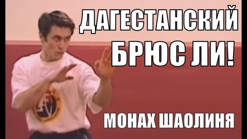 Дагестанский Брюс Ли Русский монах Шаолиня удивил всех