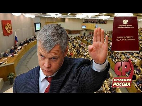 Пенсии Пенсионный Возраст Можно Не Повышать В России Деньги Есть Надо Просто Не Воровать