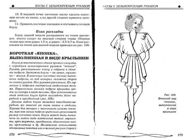 Как сделать рукава крылышки на платье 150