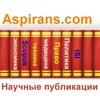 ASPIRANS.COM - содействие научным стремлениям