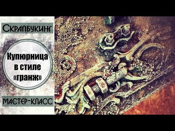 Купюрница с эффектом ржавчины - Money box with rust effect