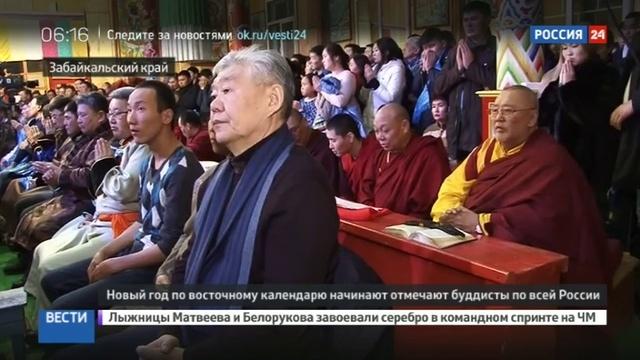 Новости на Россия 24 Буддисты отмечают Новый год по восточному календарю