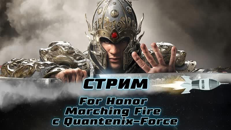 Китайский бунд For Honor