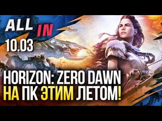 Horizon zero dawn на пк подтверждена, в call of duty началась королевская битва. all in за