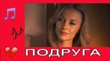 Жизненная песня!!! ПОДРУГА Татьяна Козловская Послушайте!